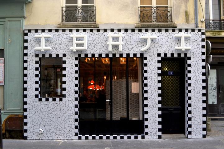 La Jeune Rue, Ibaji Facade